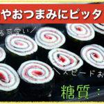 【糖質制限レシピ】クルクル可愛い♬「海苔ハムチーズ巻き」の作り方【動画(有)】