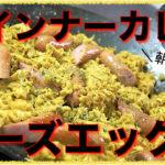 【簡単朝食レシピ】「ウインナーカレーチーズエッグ」の作り方【糖質制限】【動画(有)】