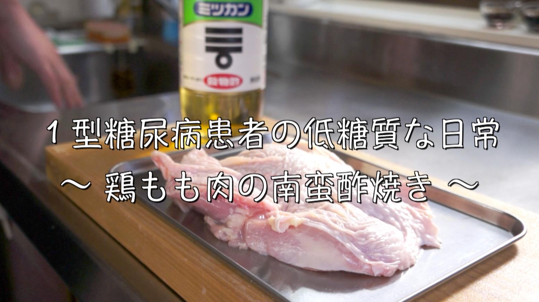 鶏もも肉 低糖質 レシピ 糖質制限