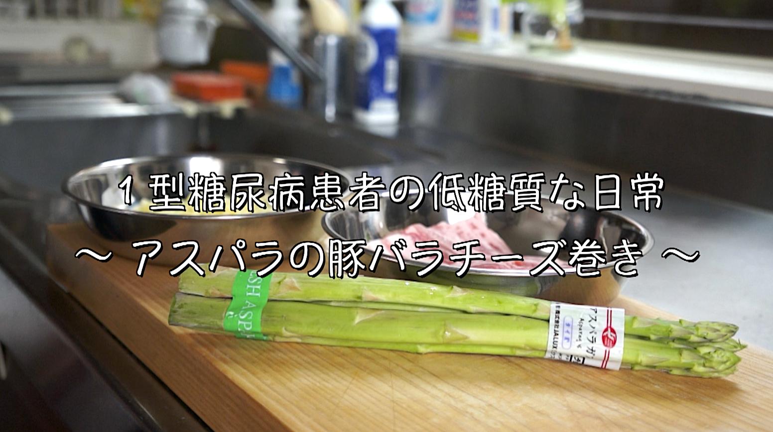 アスパラガス 豚バラ 糖質制限 レシピ