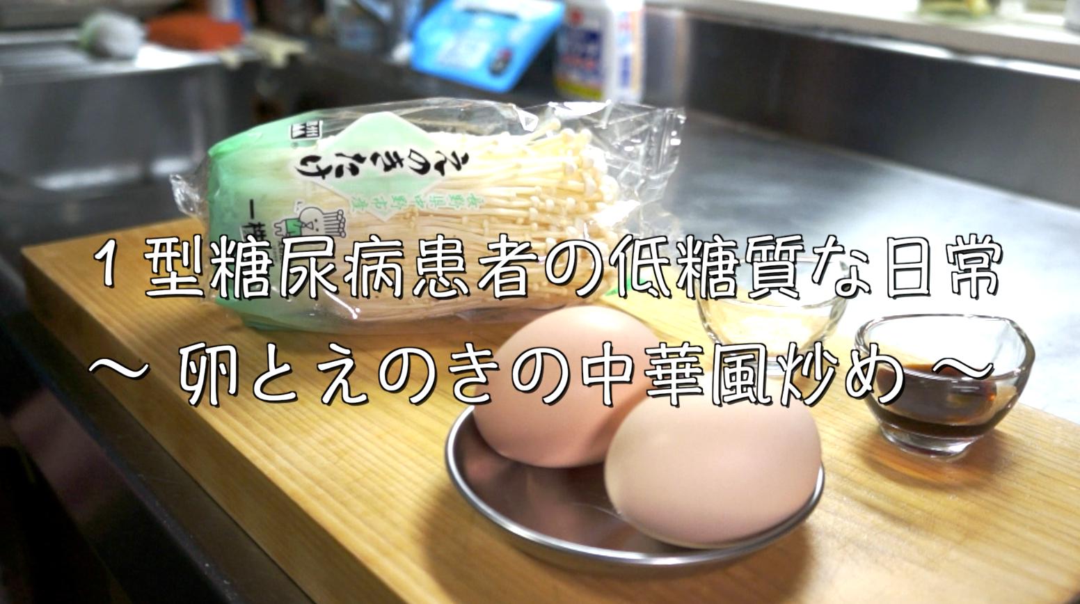 えのき 卵 糖質制限 レシピ