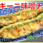【糖質制限レシピ】「ズッキーニの味噌チーズ焼き」の作り方【動画(有)】