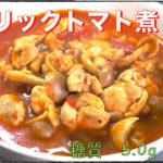 【糖質制限レシピ】ガツンと美味しい!「チキンのガーリックトマト煮」【動画(有)】
