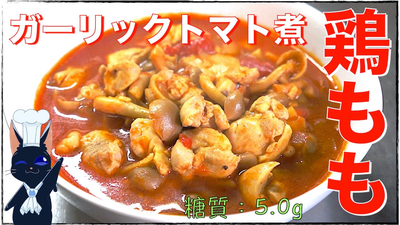 鶏もも肉 トマト煮 作り方 低糖質