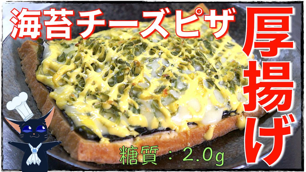 厚揚げ チーズ ピザ レシピ 糖質制限