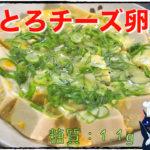 【糖質制限ダイエット】「高野豆腐のとろとろチーズ卵とじ」の作り方【動画(有)】