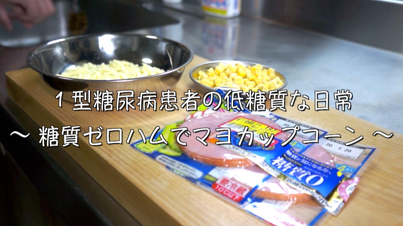 ハム コーン チーズ レシピ