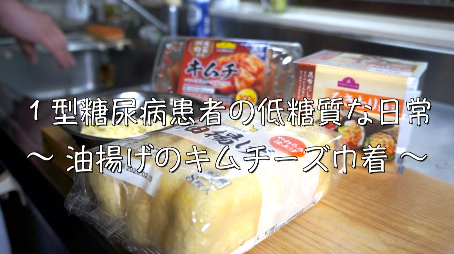 油揚げ 納豆 糖質制限 レシピ