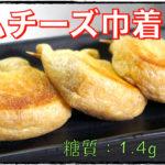 【低糖質レシピ】最強晩酌おつまみ!「油揚げの納豆キムチーズ」の作り方【動画(有)】