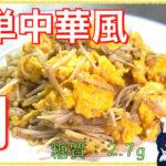糖質制限レシピ】材料2つで!「卵とえのきの簡単中華炒め」の作り方【動画(有)】
