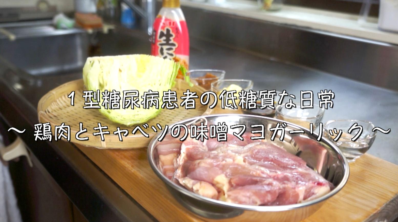 キャベツ 鶏もも肉 レシピ