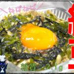 【糖質制限レシピ】最強小鉢!「納豆とめかぶのねばねば小鉢」【動画(有)】