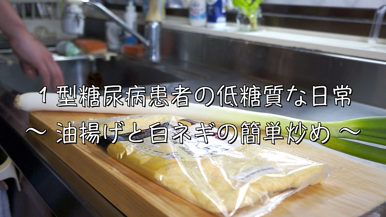 油揚げ 白ネギ 糖質制限 レシピ