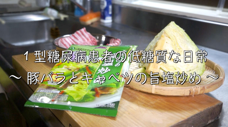 キャベツ 旨塩 低糖質 レシピ