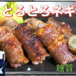 【糖質制限レシピ】巻いて焼くだけ!「牛バラ肉のネギ巻き」【動画(有)】