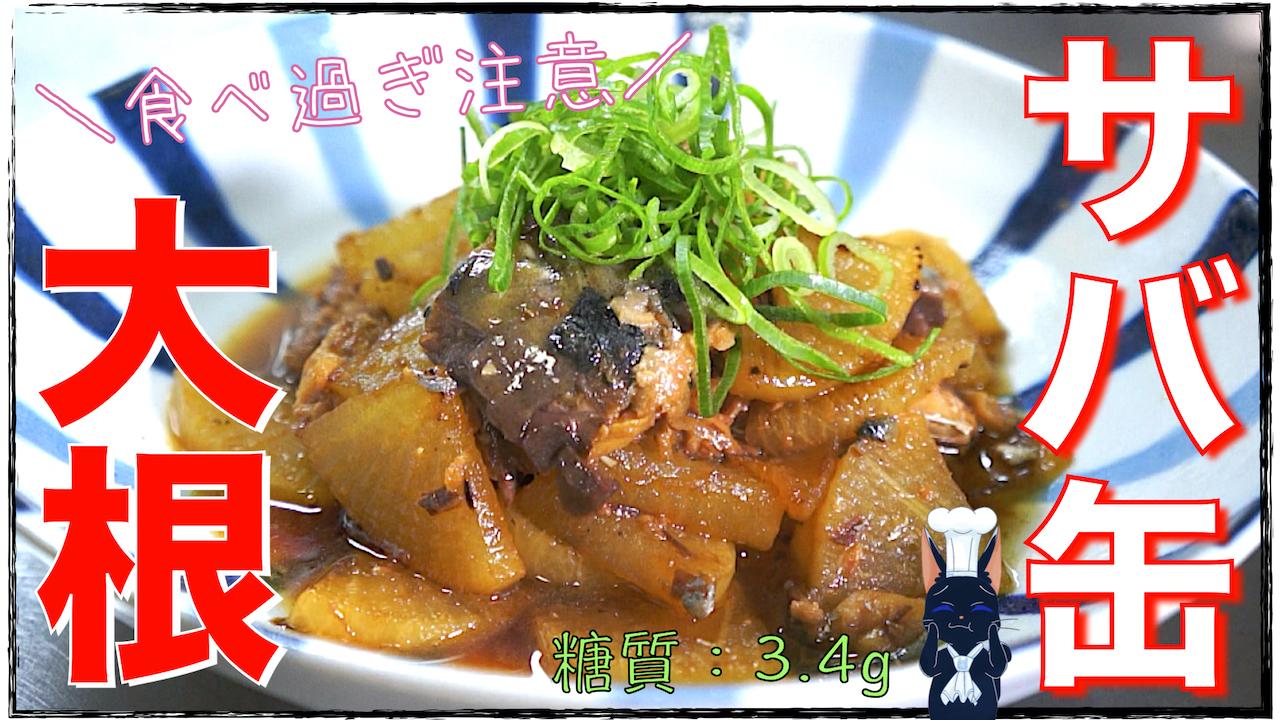 鯖缶 大根 レシピ