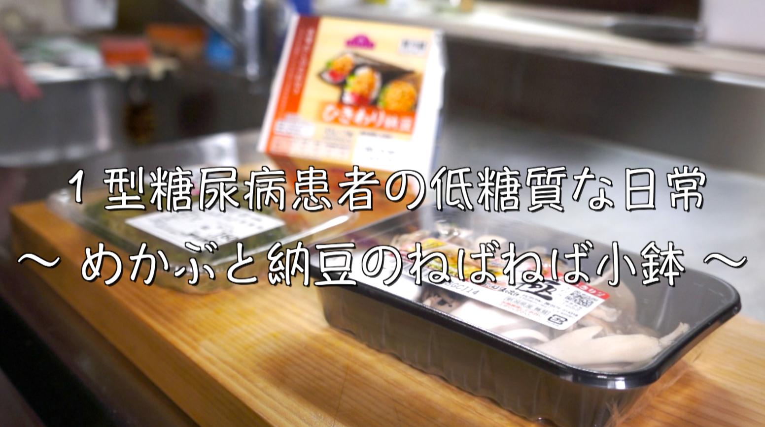 めかぶ 納豆 作り方 糖質制限