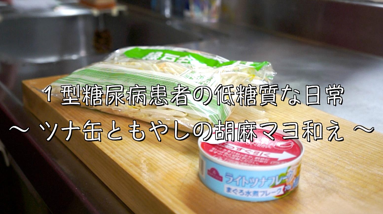 ツナ缶 もやし 低糖質 レシピ