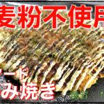グルテンフリーで超安心!「ニラとシーフードのお好み焼き風」の作り方【動画(有)】
