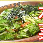 【糖質制限レシピ】「水菜と大根のシャキシャキサラダ」の作り方【動画(有)】