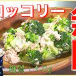 【糖質制限レシピ】めんつゆマヨが癖になる!「ツナ缶で無限ブロッコリー」【動画(有)】