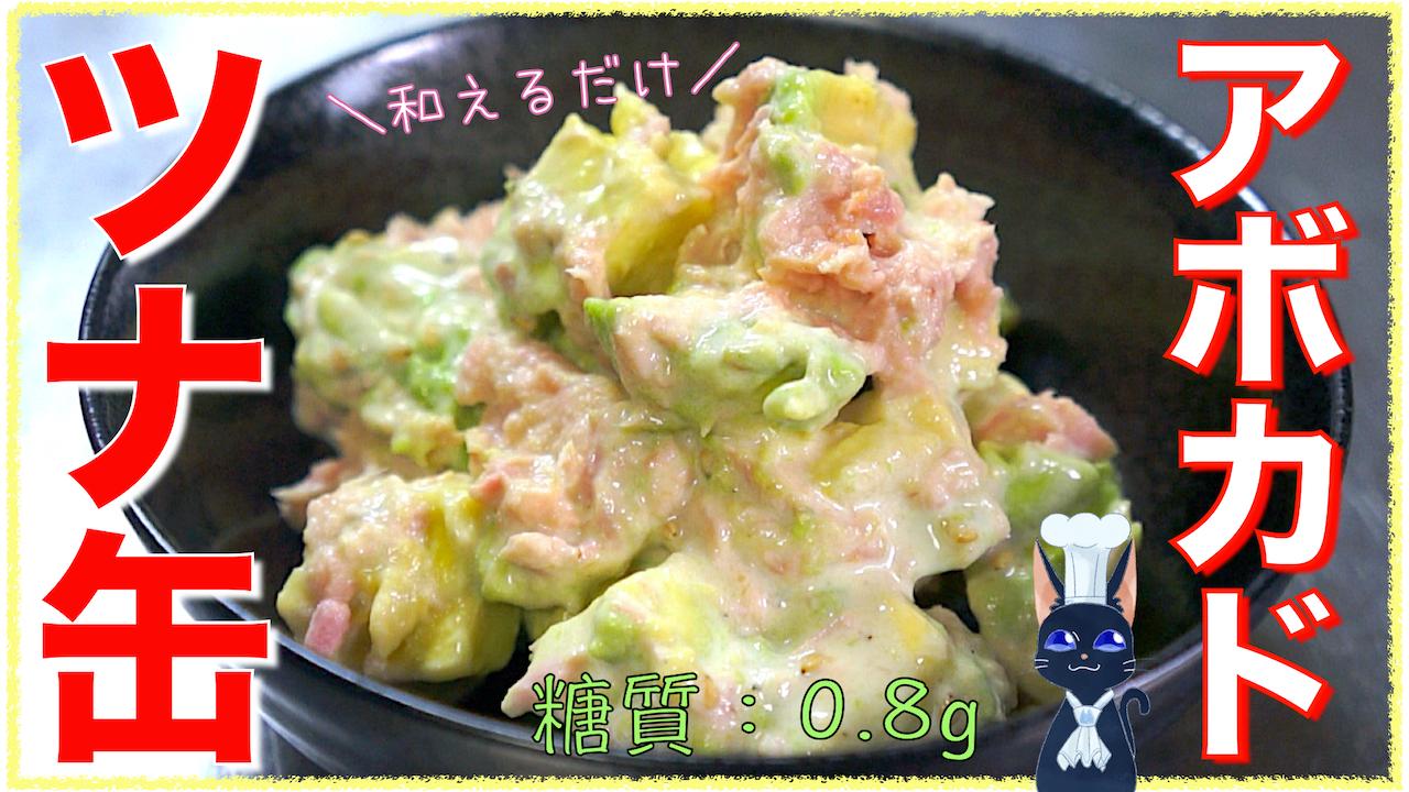 アボカド ツナ缶 レシピ