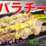【糖質制限レシピ】巻いて焼くだけ!「アスパラガスの豚バラチーズ巻き」【動画(有)】