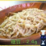 【糖質制限レシピ】レンジで3分半!「ツナ缶ともやしの胡麻マヨ和え」【動画(有)】