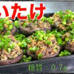 【糖質制限レシピ】ダイエットに最適!「椎茸のサバ缶詰め」の作り方【動画(有)】