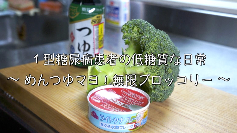 ブロッコリー ツナ缶 糖質制限 レシピ