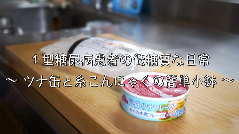 糸こんにゃく ツナ缶 糖質制限 レシピ