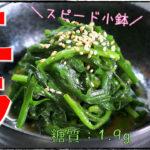 レンジで5分のスピード小鉢!「ニラの酢味噌和え」の作り方【動画(有)】