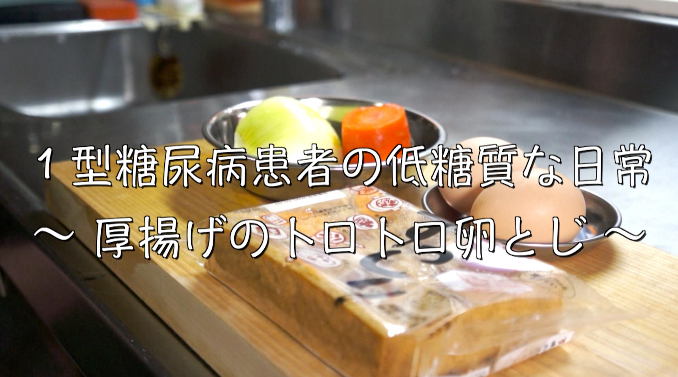 厚揚げ 糖質制限 レシピ