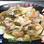 【簡単レシピ】スープ感覚で♬「鶏もも肉と舞茸のクリーム煮」の作り方【動画(有)】