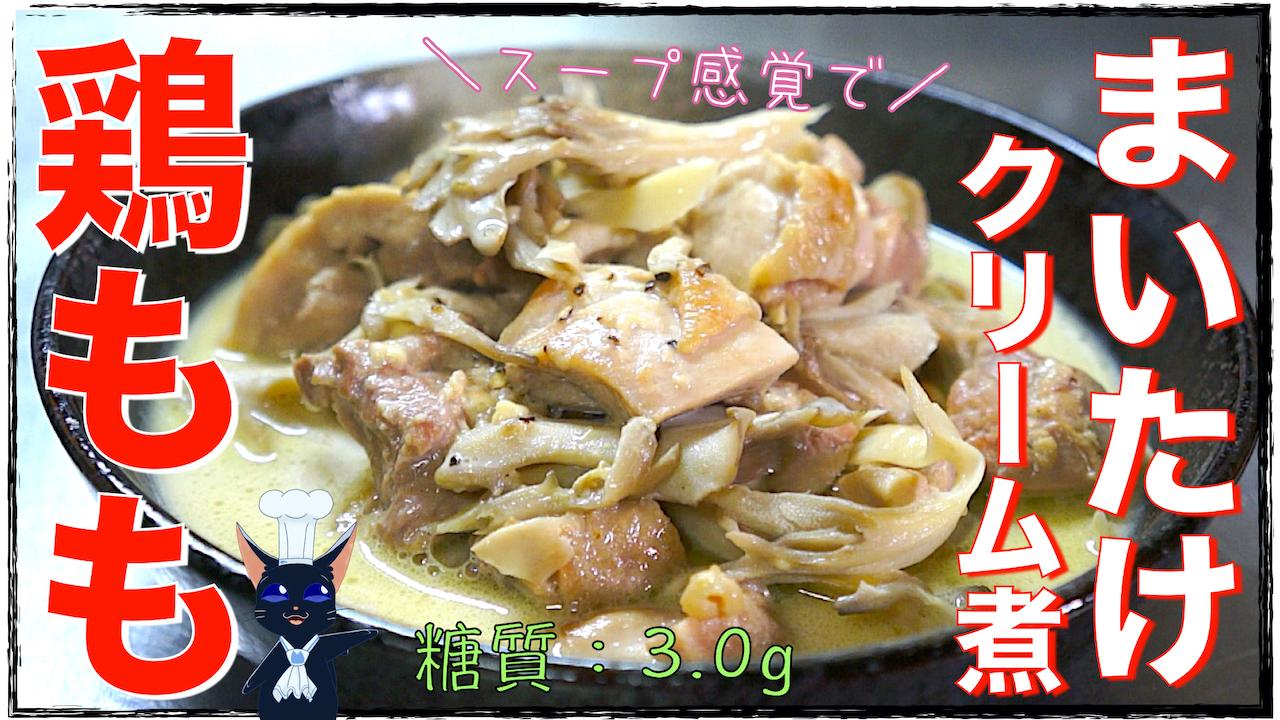 鶏肉 舞茸 クリーム煮 糖質制限 レシピ