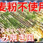 グルテンフリーで低糖質♬「キャベツとツナ缶のお好み焼き風」【動画(有)】