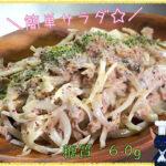 【ダイエットサラダ】「サバ缶と玉ねぎの粒マスタード和え」【動画(有)】