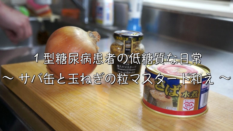 サバ缶 サラダ 糖質制限 ダイエット