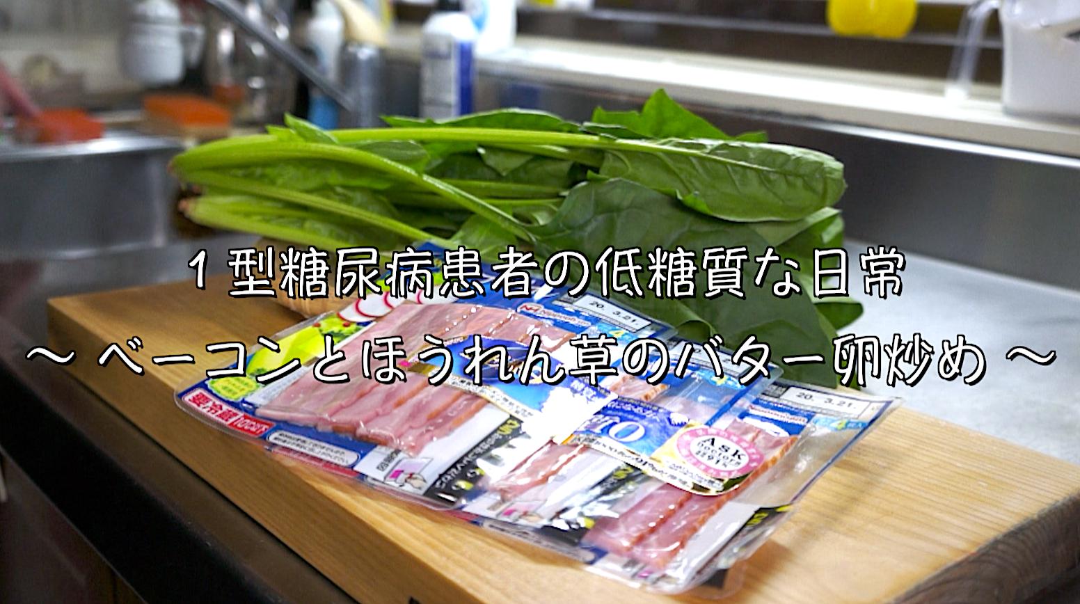 ほうれん草 ベーコン 糖質制限 レシピ