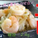 【作り置きレシピ】プリプリ食感が最高!「エビともやしの酢和え」【動画(有)】