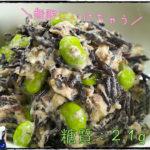【糖質制限レシピ】彩りが可愛い♬「ツナ缶とひじきのサラダ」【動画(有)】