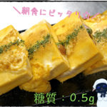 【糖質制限レシピ】朝食にピッタリ!「高野豆腐のピカタ」の作り方【動画(有)】
