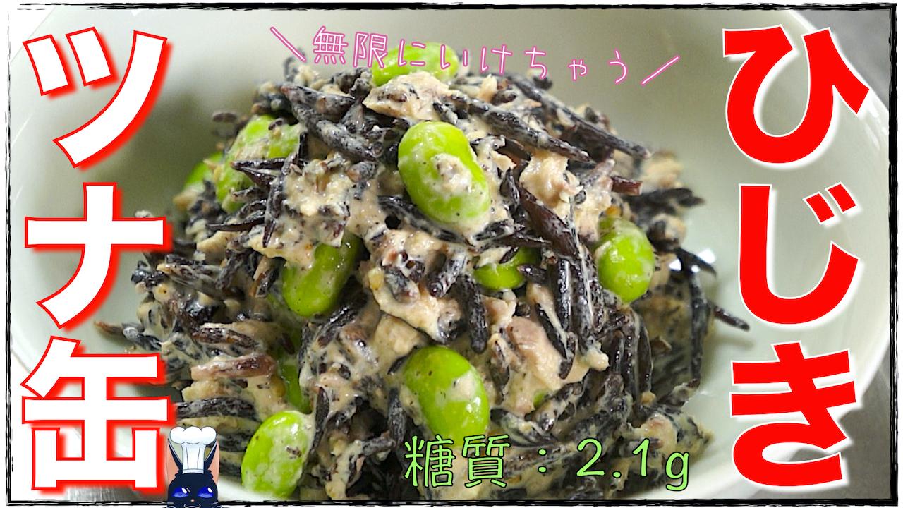 ツナ缶 ひじき レシピ 糖質制限