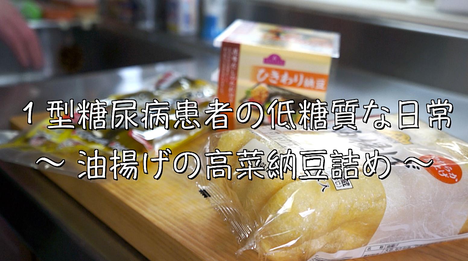 油揚げ 巾着 糖質制限 レシピ