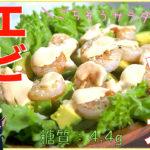 【クックパッド大人気レシピ】「エビとアボカドの最強オーロラソースサラダ」の作り方【動画(有)】