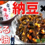 【糖質制限レシピ】意外な相性!?「納豆とキクラゲの食べるラー油和え」【動画(有)】