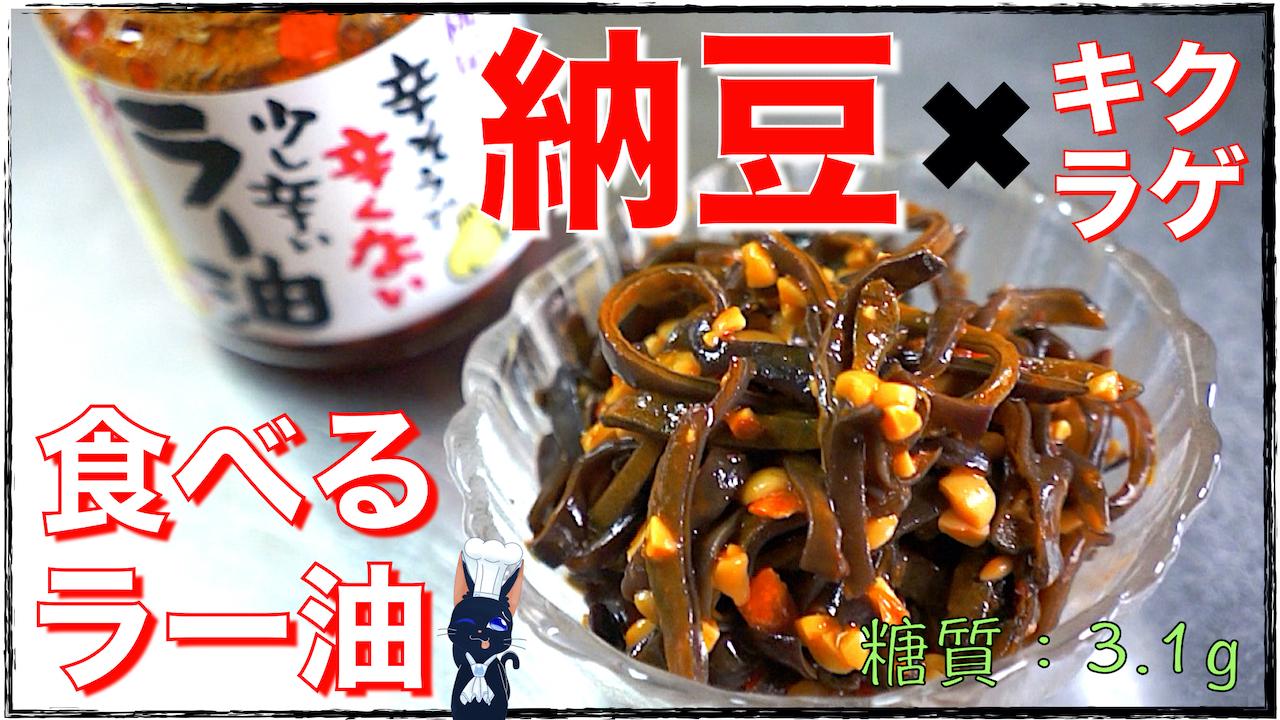 納豆 食べるラー油 キクラゲ レシピ