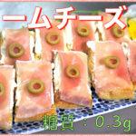 【糖質制限レシピ】ダイエット中の最強おつまみ!「油揚げの生ハムクリームチーズ乗せ」【動画(有)】