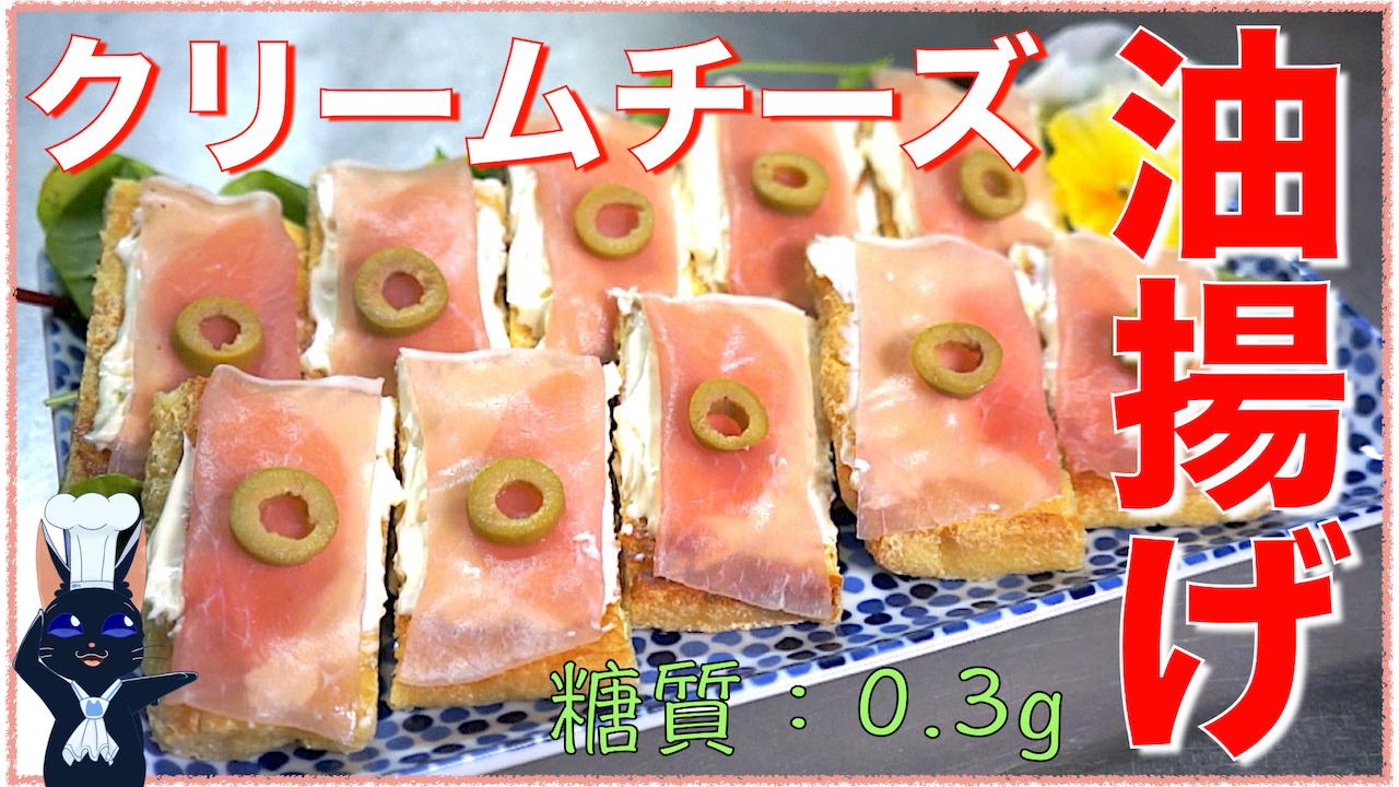 油揚げ クリームチーズ 糖質制限 レシピ