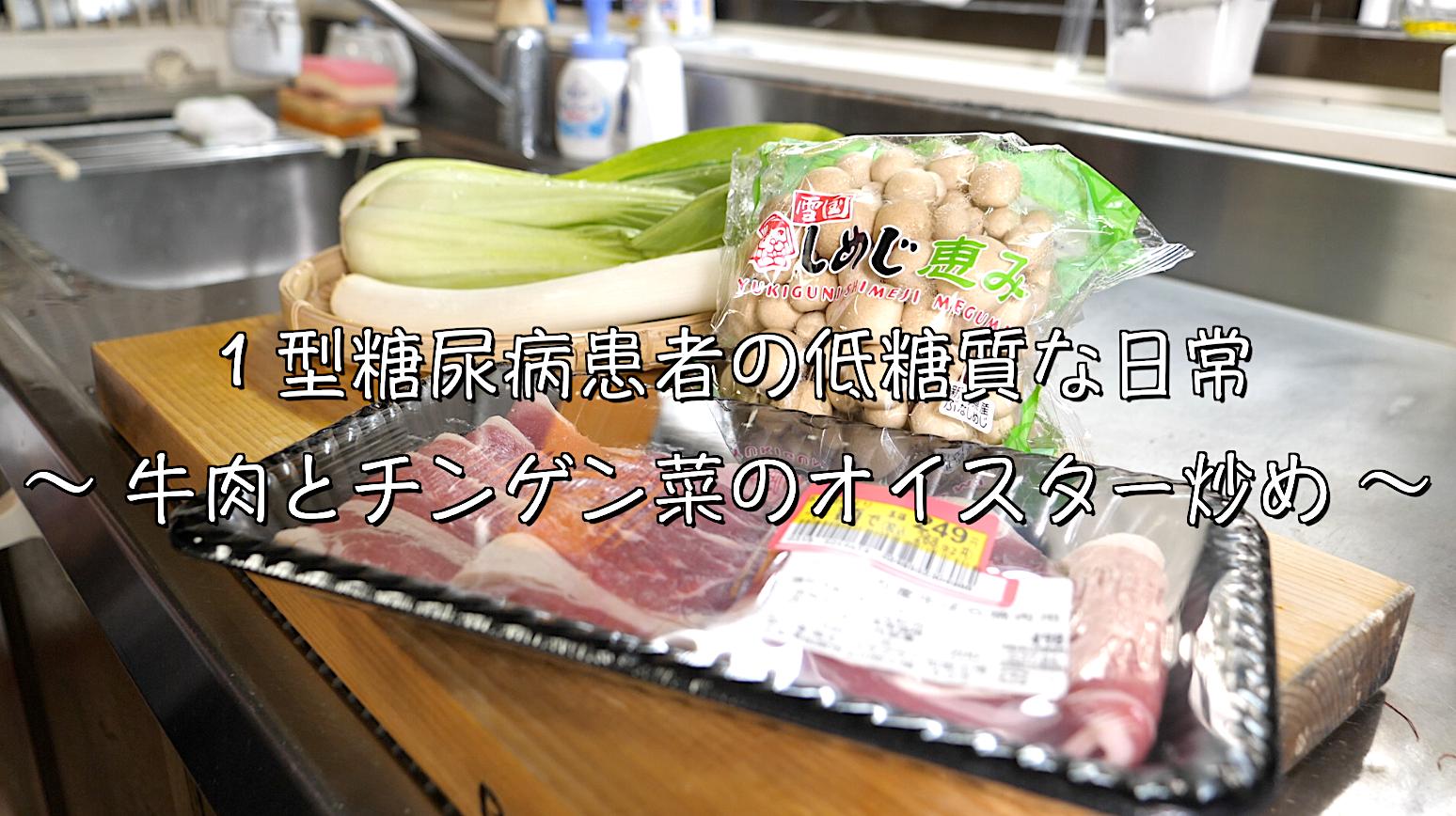 牛肉 オイスター炒め レシピ 糖質制限